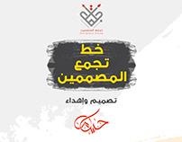 Tajm3 Desgroup Free Font - خط تجمع المصممين