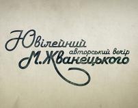 Zhvanetskyy concert