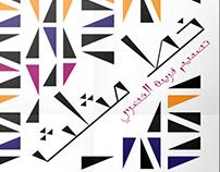 Muthalath Arabic Font
