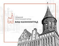 Путеводитель по Калининградской области