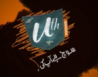 ufone uth package