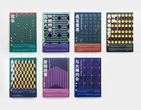 莫 言 中 短 篇 小 說 系 列 'Mo Yan' Book Cover Design