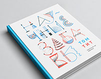 Book cover | Обложка книги «Научные забавы»