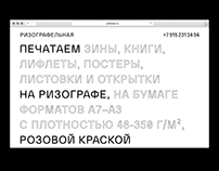 ризографельная / risographelnaya