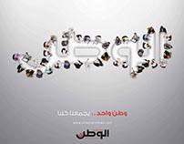 Al-watan News