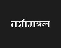 বর্ষামঙ্গল - A Typographic Experiment