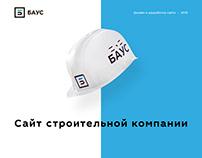 БАУС сайт строительной компании
