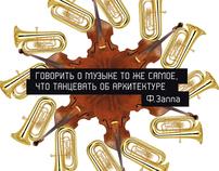 Polyphonium