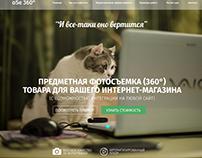 Design: Photo 360 site