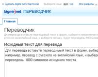 perevod.bigmir.net