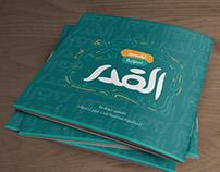 AL Qadr