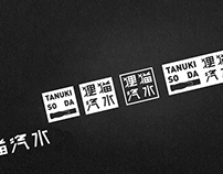 TANUKI-SO DA-狸猫汽水