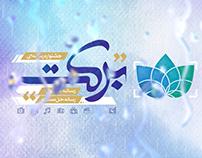 Barekat Logomotion لوگو موشن جشنواره فیلم برکت