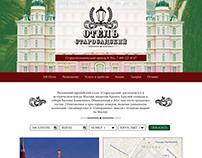 Сайт: Отель Старосадский