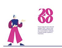 """Магазин женской одежды """"2000"""""""