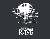 """Фирменный стиль компании """"Световой клуб"""""""