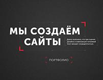 """Делаем себе новый сайт-портфолио """"EditKirov"""""""