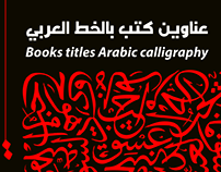 Arabic calligraphy of books titles and writers