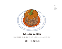 Food illustration 食物插畫_台灣小吃第二彈Taiwanese Food vol.2