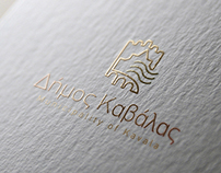 City of Kavala Logotype Contest