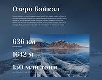 Сайт о туризме в России