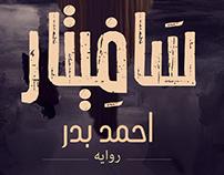 Safitar | Novel | Ahmed Badr