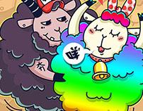 大力Small sheep