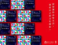 2019 台灣文化博覽會 手手企業社 x 包裝紙品牌行銷工作室 -聯名印花設計