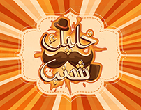 ! خـلـيك شـنـب - Arabic Typography