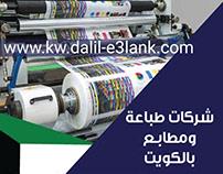 شركات طباعة ومطابع الكويت
