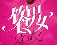 Joyful Reunion movie poster
