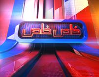 KHAS KHAS (News Segment)