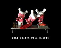 2017 第52屆 廣播電視金鐘獎 / 電視金鐘獎 (52nd Golden Bell Awards)