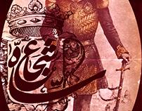 Shah shogaa_Brave  King Cover