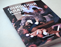 Info-brochure about lustration in Ukraine