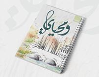 Mahyay   book design
