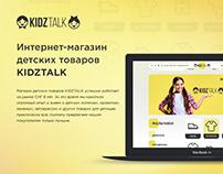 KIDZTALK | Интернет-магазин