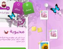 """Mahboba Website Design """"موقع محبوبة"""""""