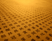 Japanese calligraphy 常用漢字