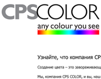 CPS Color Russia Website