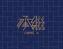 承繼 CHENG Ji