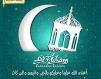 Ramadan Mailer