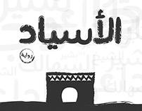 ElAsyad Book Cover Redesign