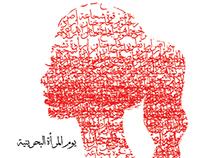 Bahraini Women's Day 2015