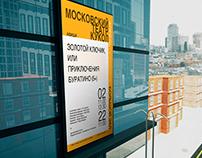 """Учебный проект """"Макротипографика и модульная сетка"""""""