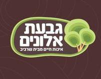 Givat Alonim 2012