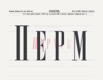 'Permskye Vedomosty' Logotype restoration