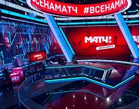 TV Set design. Main decoration Матч ТВ