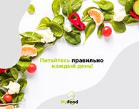 MyFood -доставка правильного питания и рационов