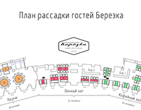 План рассадки гостей для ресторана Березка